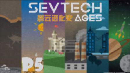 暮云进化史【SevTech Ages】P5 大声告诉我最后发现了什么