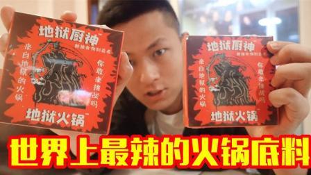 全球最辣的火锅VS两个四川人! 面红耳赤只是一口的事情!