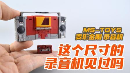 249 这个尺寸的录音机见过吗? MS-TOYS 变形金刚 录音机