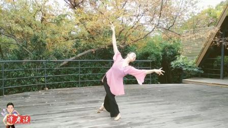 古典舞身韵组合, 音乐特别美, 主要练习冲、靠两个元素