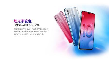 荣耀10青春版手机发布会完整版