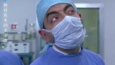 医生让憨豆单独看管中弹病人, 回来后憨豆已经能徒手取子弹了
