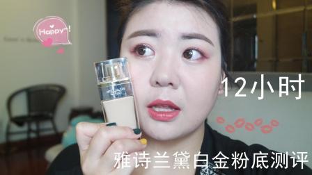 【张亚亚】雅诗兰黛白金粉底12小时测评