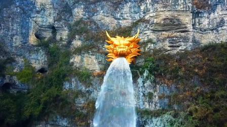 贵州深山惊现一金龙, 龙头常年喷水, 吐出水雾结成冰