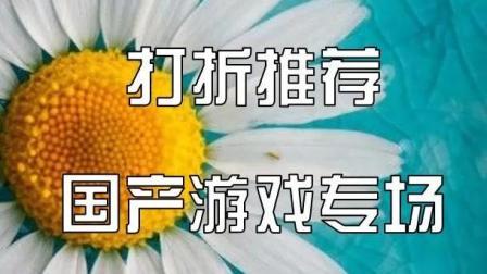 Steam秋季特惠打折推荐之国产游戏专场