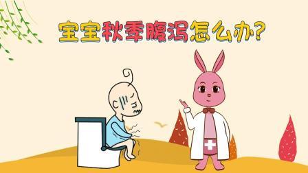 宝宝秋季腹泻怎么办?