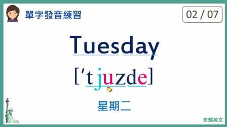 KK音标: 星期的发音教学