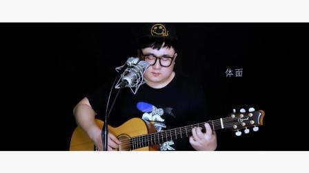 阳仔玩吉他 体面 吉他弹唱 翻唱 cover 教学 牛人  吉他大神