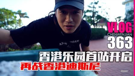 重返香港迪斯尼乐园拍摄工作全程记录【Vlog-363】