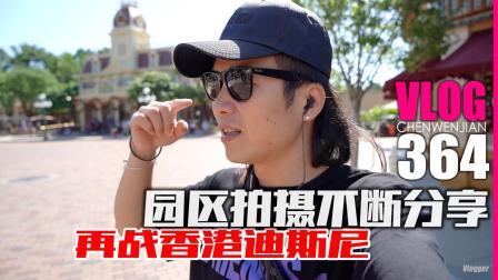 每次香港迪斯尼拍摄都能发现好玩的环节【Vlog-364】