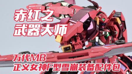 252赤红武器大师! 万代MB 正义女神 F型 雪崩武器装备配件包 高达模型