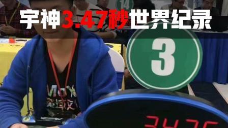 三阶世界纪录3.47! 原来差一步就破不掉了?