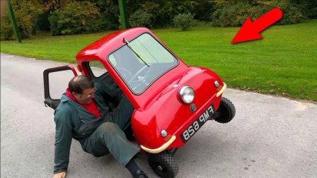 盘点最奇怪的汽车, 这最小的汽车只能坐下一个人!