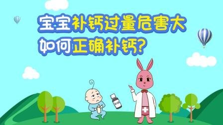 宝宝补钙过量危害大, 如何正确补钙?