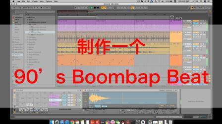 制作一个90年代风味的boombap说唱伴奏