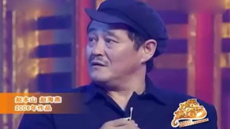 多年前小品: 赵本山你也太逗了!