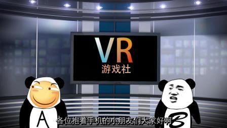 笑死活该: VR游戏社第六期