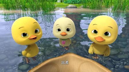 《萌鸡小队》小鸭子游泳真厉害, 萌鸡小队: 可惜我们不会