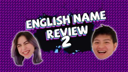 中国人最喜欢用的英文名, 在美国女孩眼中是怎样的?