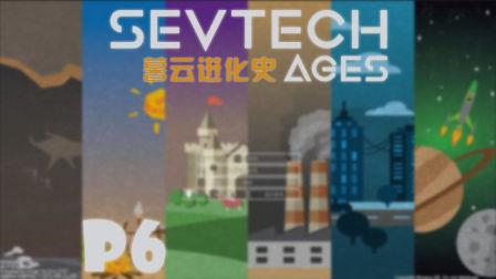暮云进化史【SevTech Ages】P6 奸商还是那个奸商