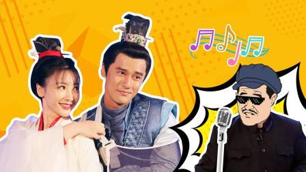 #回到明朝当王爷之杨凌传#赵本山大叔的歌真的很百搭, 终于还是对杨凌下手了