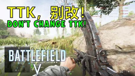 【战地5】DICE, 请你不要改TTK!