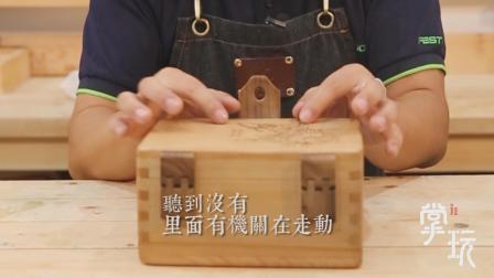 神秘机关盒, 机关暗布, 难倒无数人, 而他只花了2分钟!