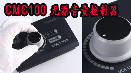 CMC100无源音量控制器