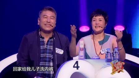 《中国式相亲》儿子: 找儿媳妇, 不是找洗衣机也不是找保姆!