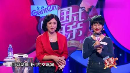 《中国式相亲》未来婆婆放言: 你就是我们家海参小王妃!