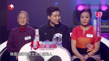 《中国式相亲》, 看中国婆婆都有哪些要求, 哭笑不得