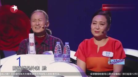 《中国式相亲》, 女嘉宾提问家长, 这问题问得太高了!