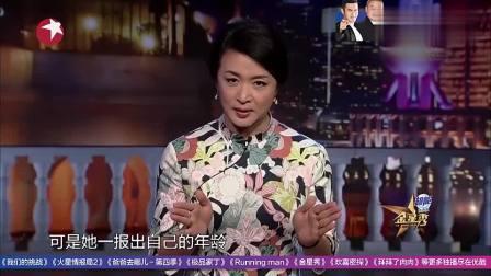 金星笑侃中国式相亲一母亲, 这挑儿媳妇方式太奇特了, 无语!