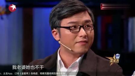 """金星秀: 金星沈南上演""""中国式相亲"""", 爆笑全场!"""