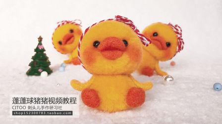 【蓬蓬球小鸭子】刺头儿羊毛毡戳戳乐蓬蓬球小鸭子视频教学