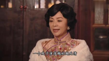 《名媛望族》干爹就用装有水银的茶考验四姨太, 老爷都看不过去了!