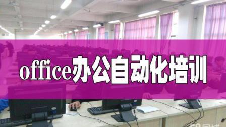 二级Office考试真题视频教程第1套