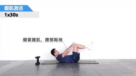 1分钟腹肌训练, 雕刻腹部线条, 练出六块腹肌