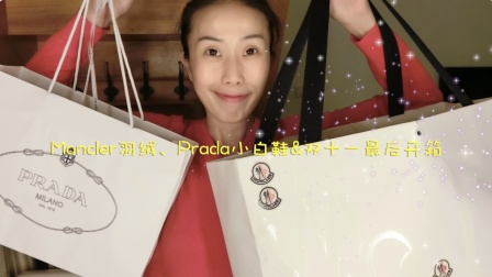 Miss_陆小兔—Moncler羽绒、Prada小白鞋&双十一最后开箱