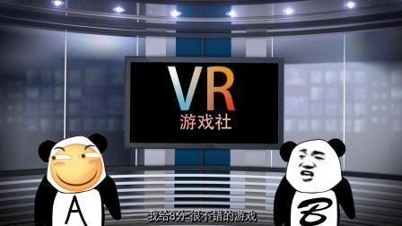 笑死活该: vr游戏社第八期