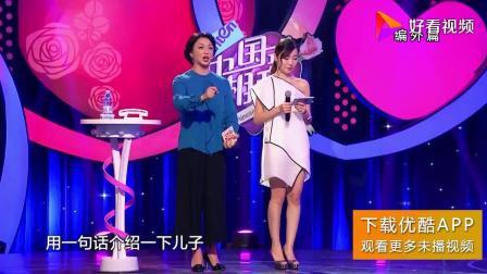 中国式相亲: 3位妈妈各自用一句话形容儿子, 她们该怎么说呢?