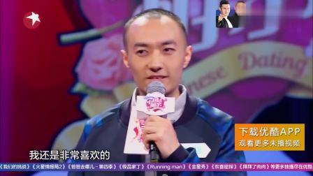 中国式相亲: 厨师男让女嘉觉得心很不定