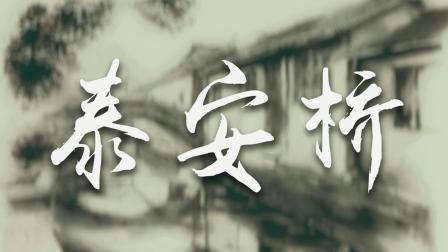 【细菌2018】泰安桥