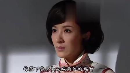 名媛望族: 康子君12岁就被逼嫁给70岁的老人, 她冒死逃亡!