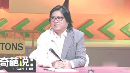 奇葩说: 看李诞实力模仿臧鸿飞爆笑全场, 薛兆丰代表严谨消灭你!