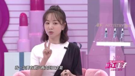 口红王子: 现场曝光杨蓉的化妆柜! 男嘉宾都惊呆了, 富婆啊!