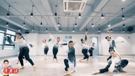 古典舞身韵技巧, 郭老师一站就展现了独特气质, 简直专为舞蹈而生
