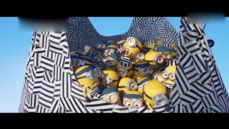 《神偷奶爸3》 小黄人在这里完美的越狱了, 鼓掌。