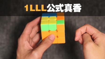 【公式】全网第一次出现1LLL公式