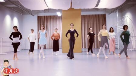 古典舞姿课, c位老师这身段气质和舞姿太美, 学员就有点让人捉急